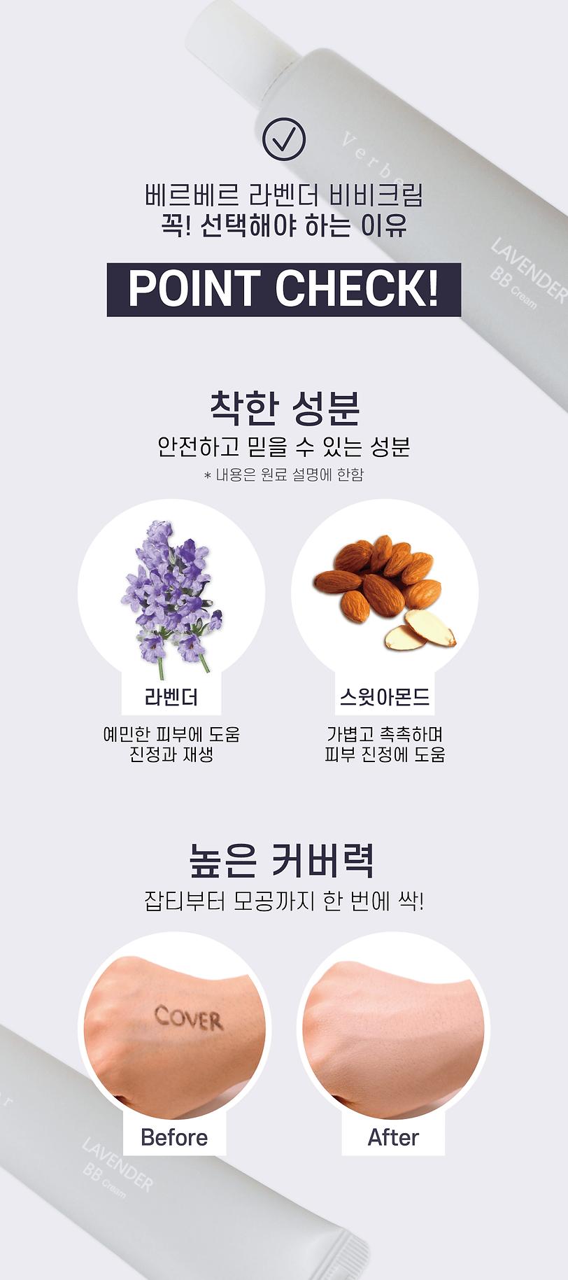 19. 라벤더비비크림_상세페이지-2.png