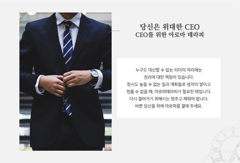 아로마피플-CEO아로마테라피-2스토리.jpg