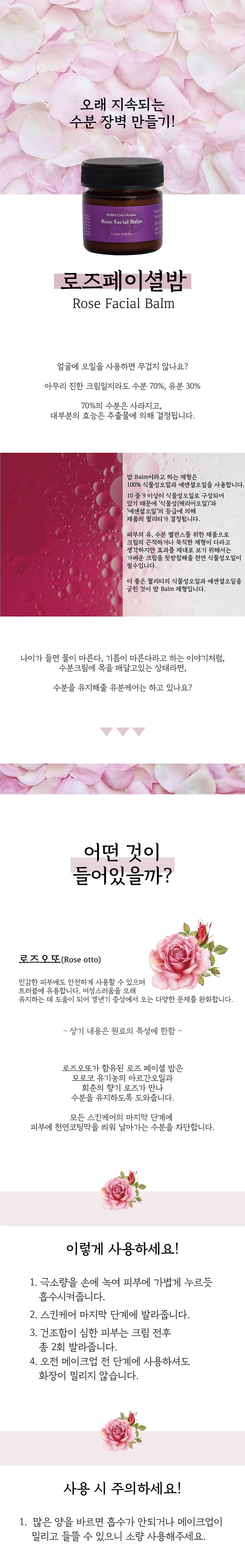 로즈페이셜밤-상세.png