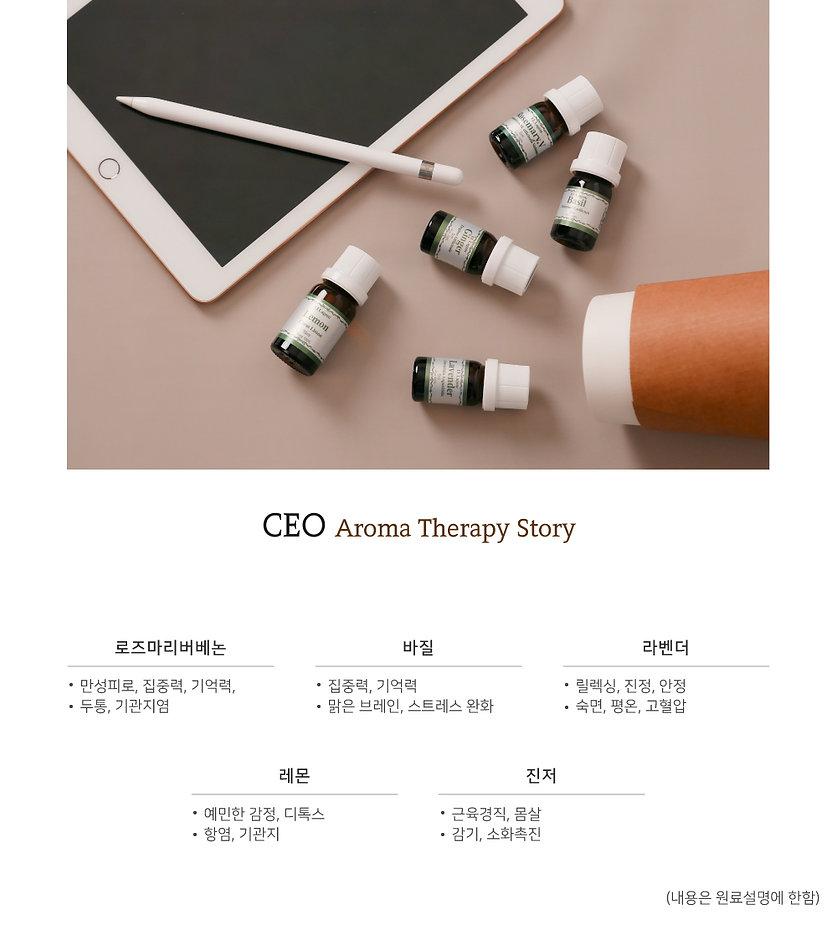 아로마피플-CEO아로마테라피-3주요성분.jpg