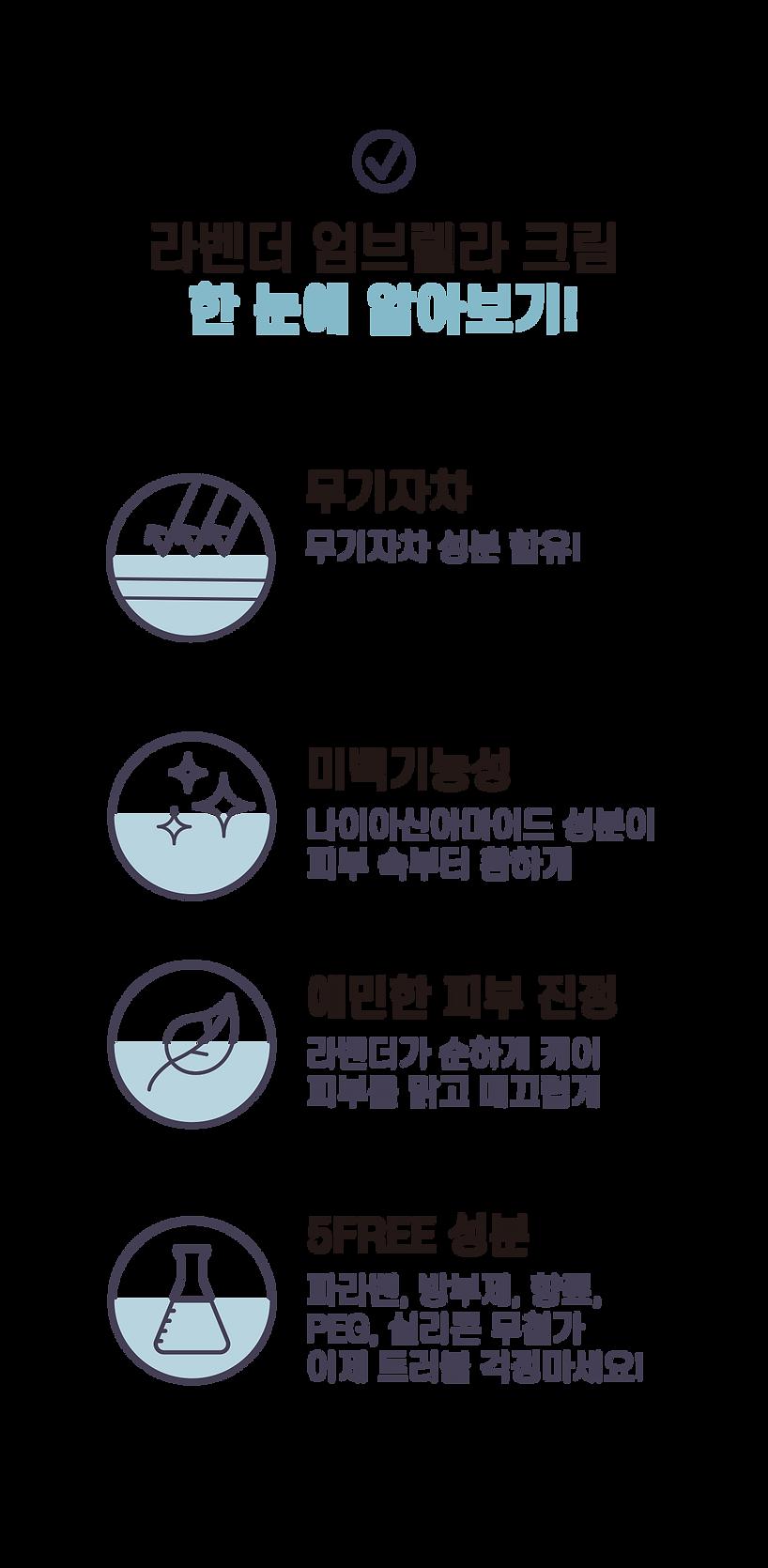 20. 라벤더엄브렐라크림_상세페이지-2.png
