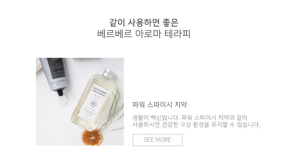 아로마피플-라움아로마가글액5개입-5같이쓰면좋은제품.jpg