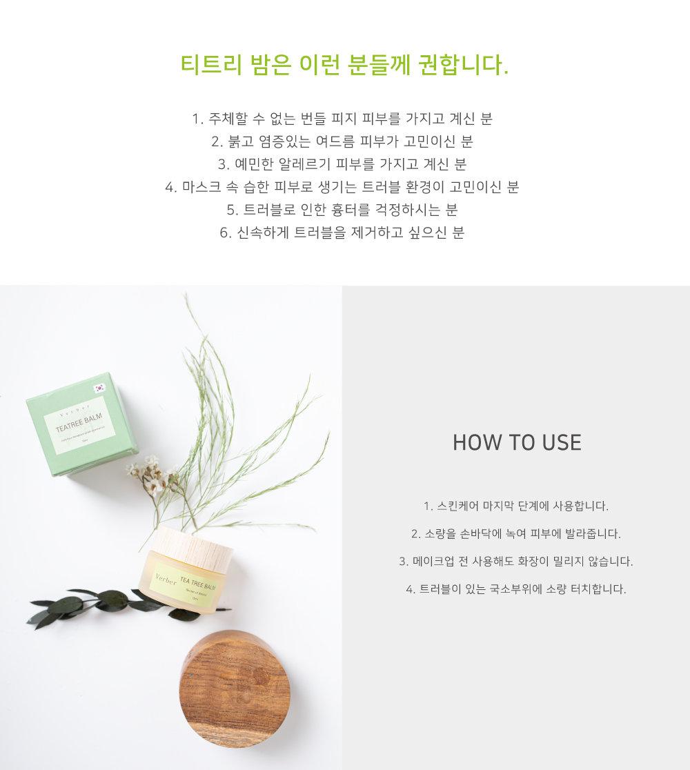 아로마피플-티트리밤-5추천,사용방법.jpg