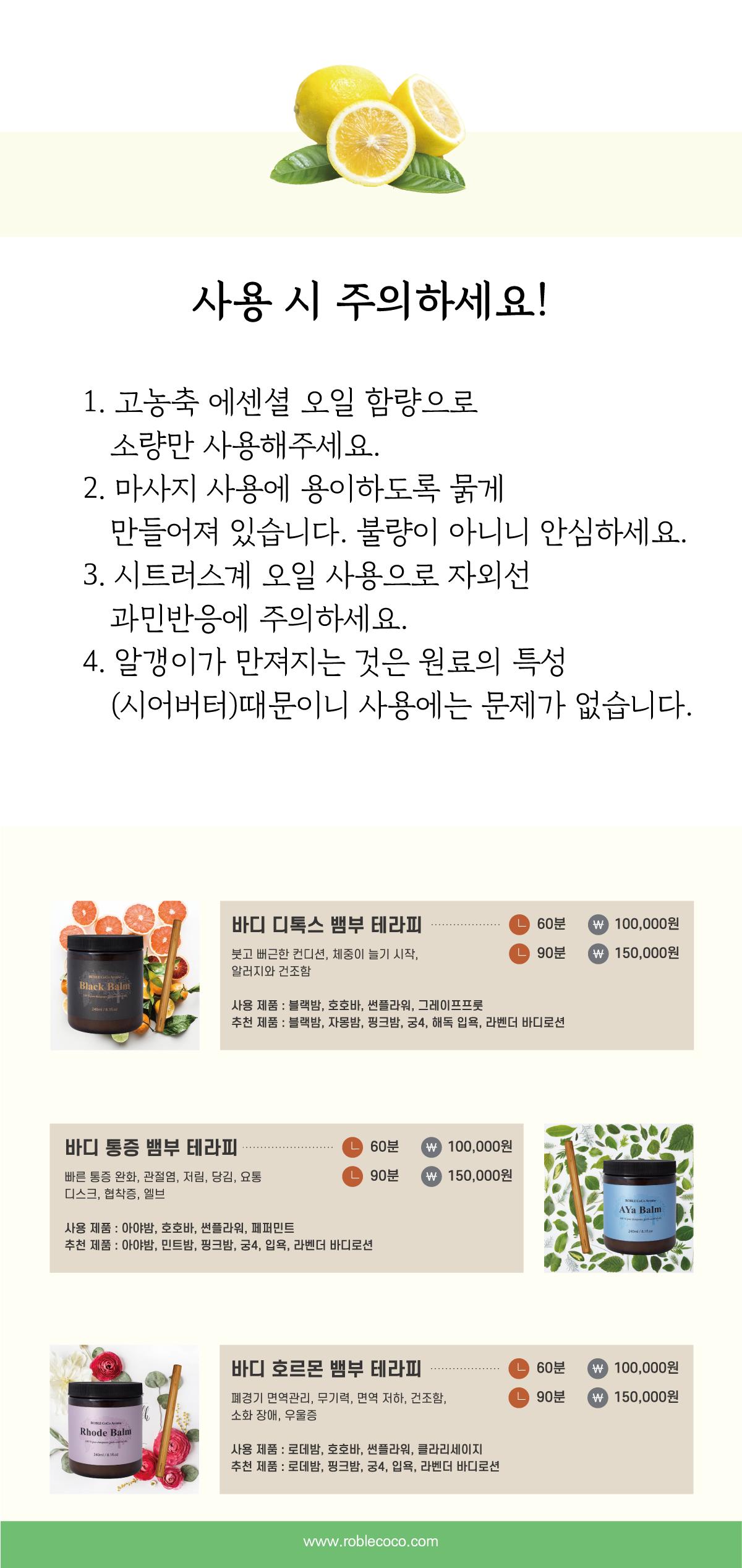 상세-블랙밤-3.png