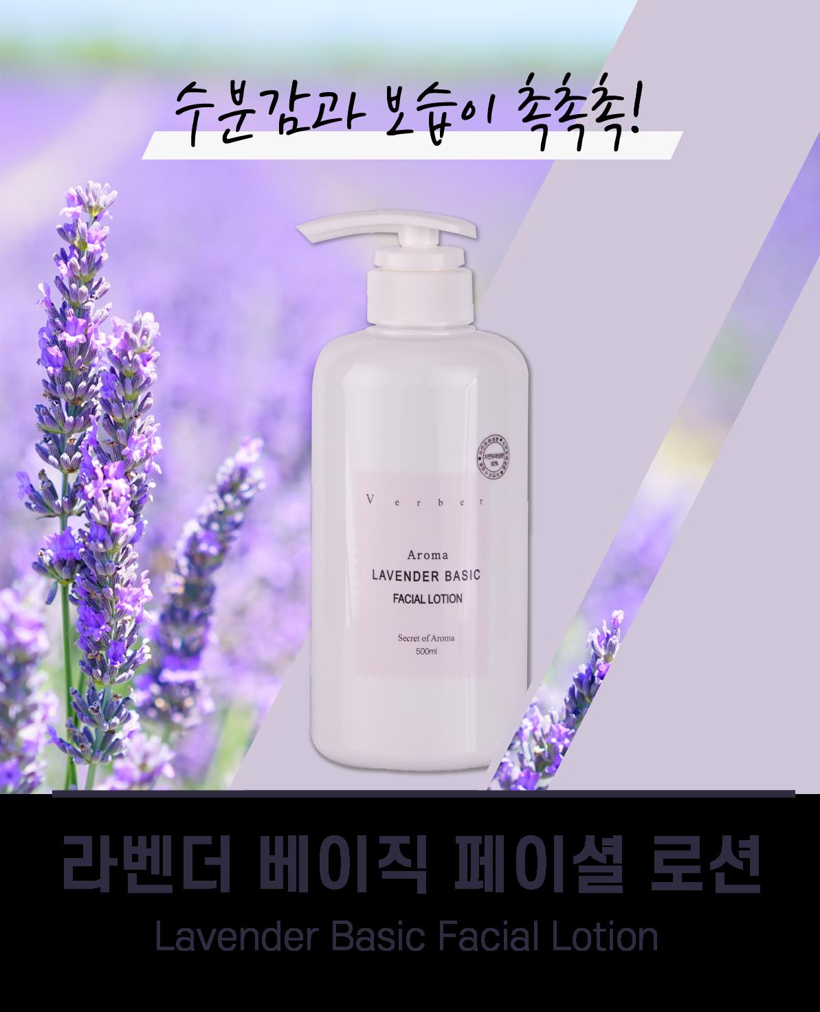 22. 라벤더페이셜로션_상세페이지-1.png