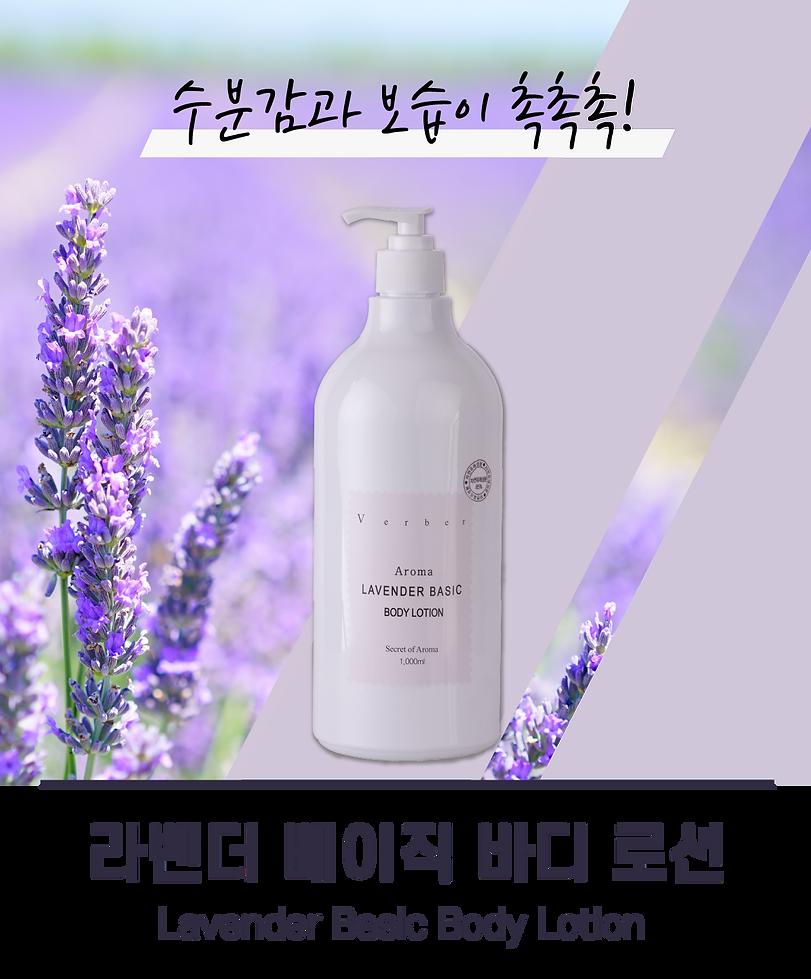 23. 라벤더바디로션_상세페이지-1.png