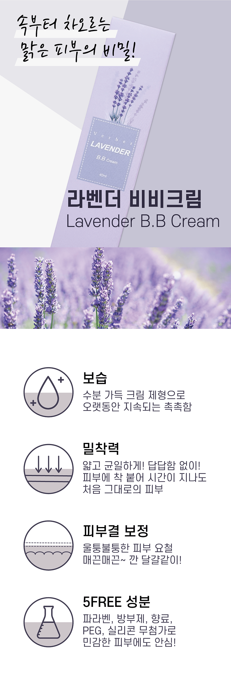 19. 라벤더비비크림_상세페이지-1.png