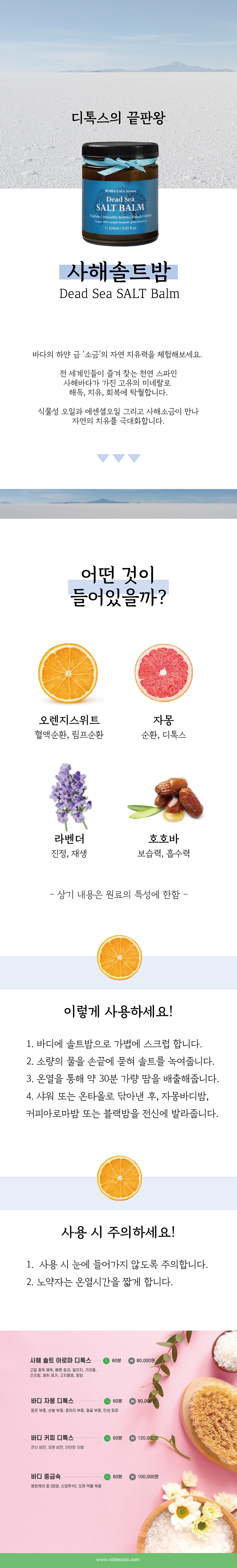 사해솔트밤-상세.png