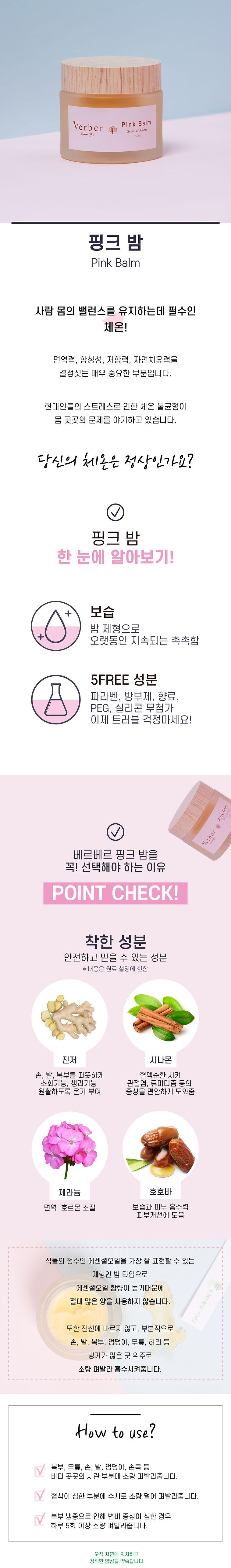 핑크밤-상세-1수정.jpg