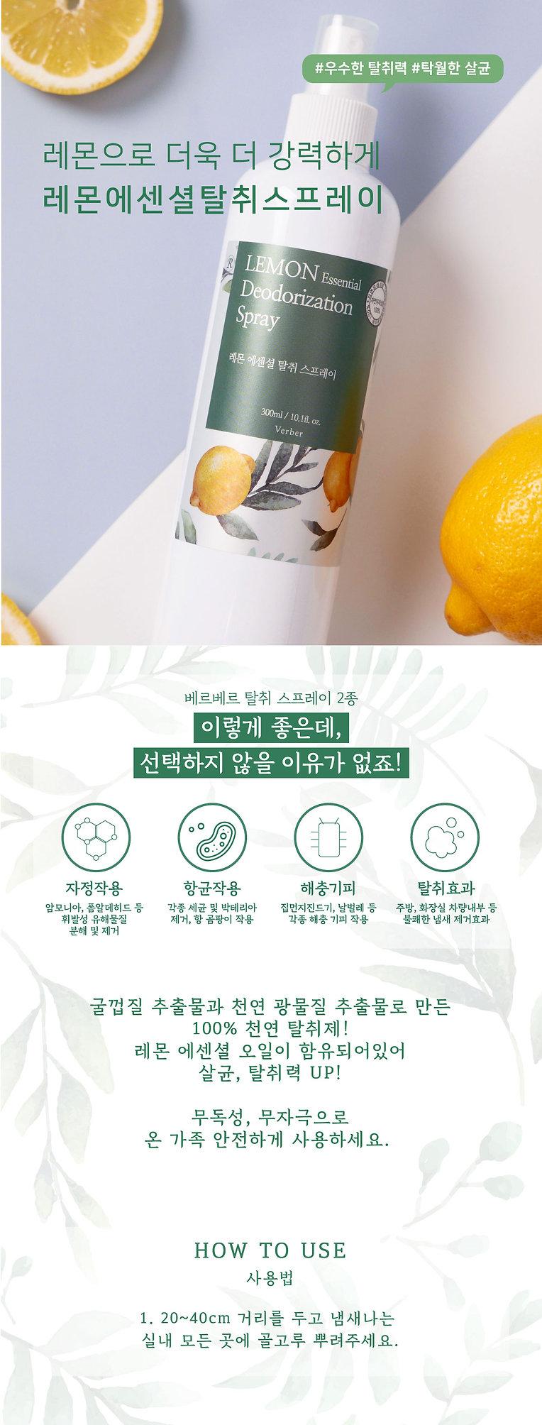 레몬탈취스프레이-상세페이지-1.jpg