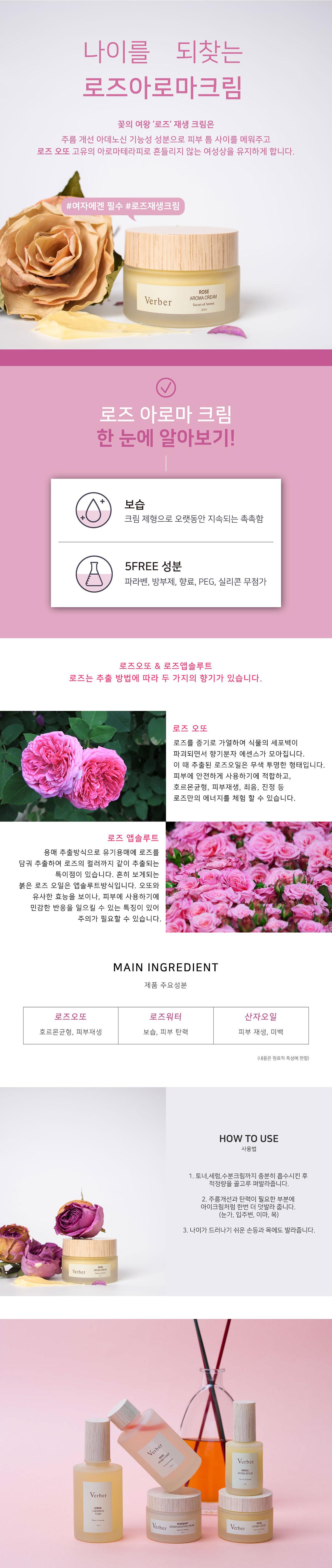 로즈아로마크림-상세페이지-용량수정.jpg