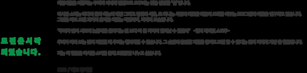 회사소개-ceo메시지-2.png