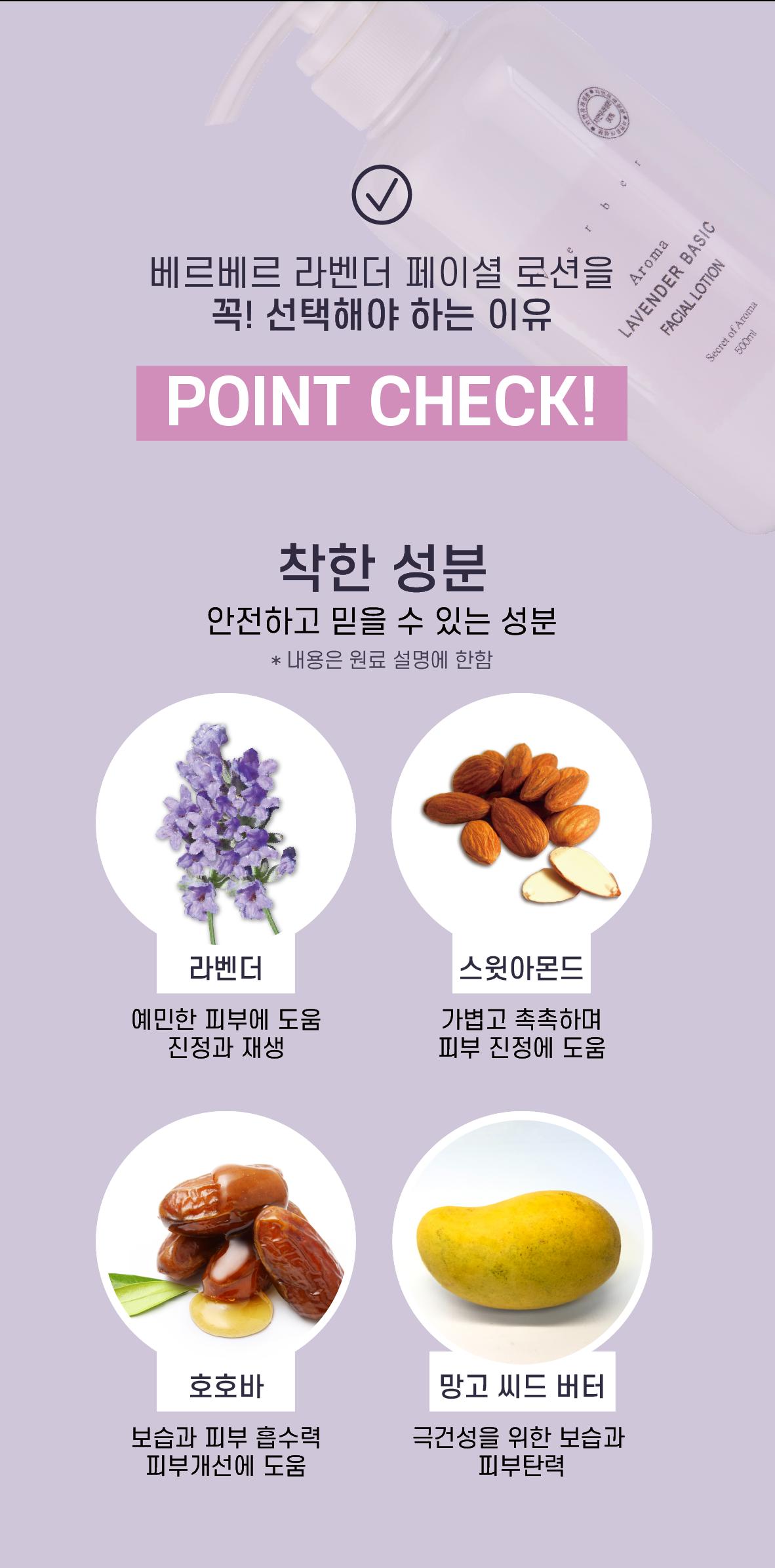 22. 라벤더페이셜로션_상세페이지-3.png