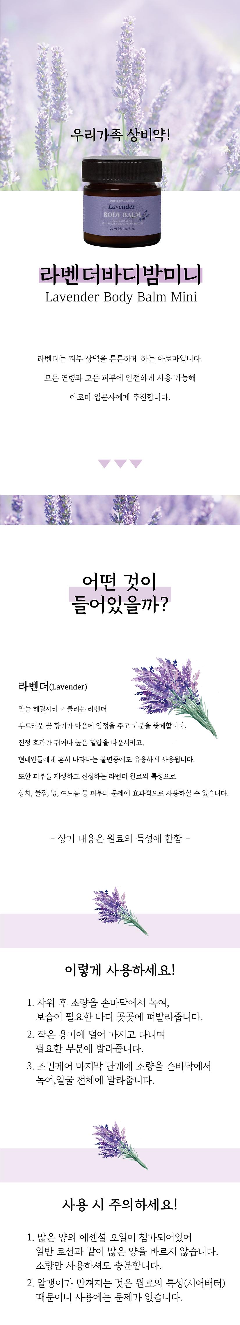 라벤더바디밤미니-상세.png