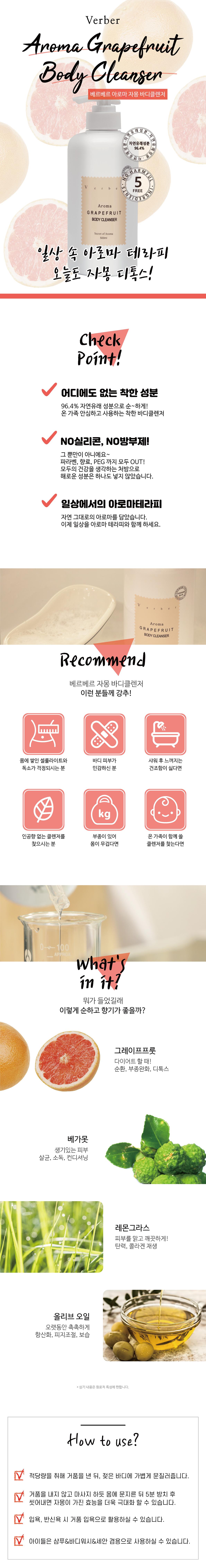 자몽바디클렌저-상세-1오타수정.png