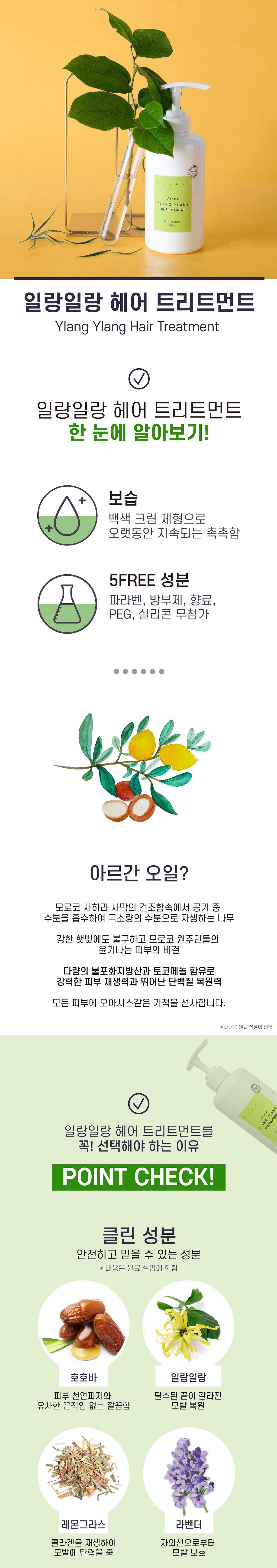 일랑일랑트리트먼트-아시안스파hp-1.jpg