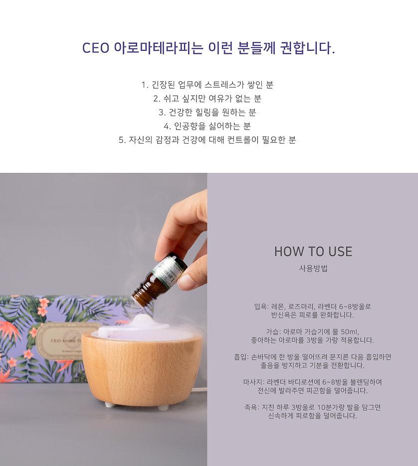 아로마피플-CEO아로마테라피-4추천,사용방법.jpg