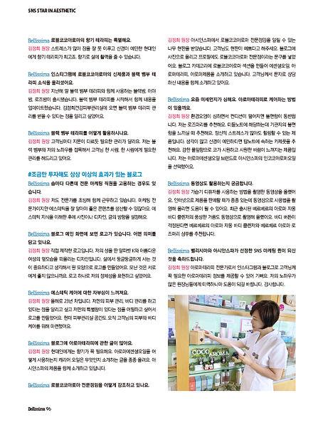 벨리시마_2019_3월호_SNS마케팅퀸_아시안스파-3.jpg