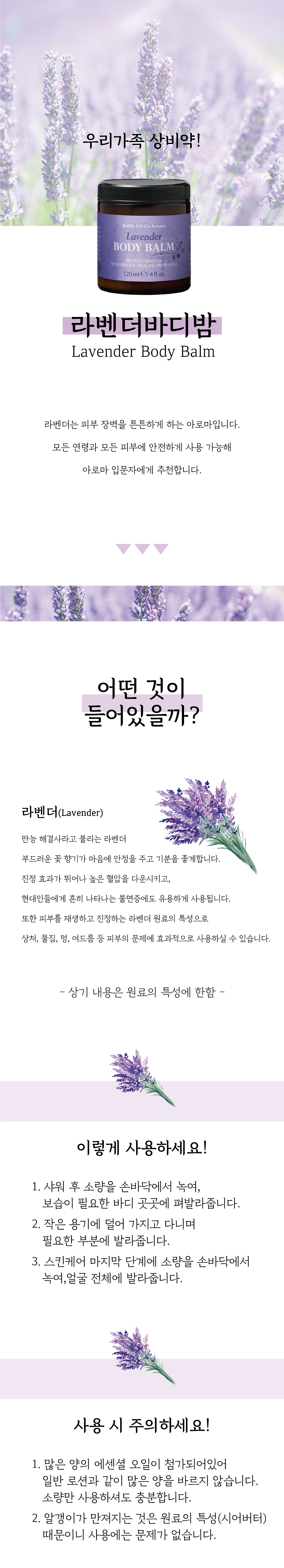 라벤더바디밤-상세.png