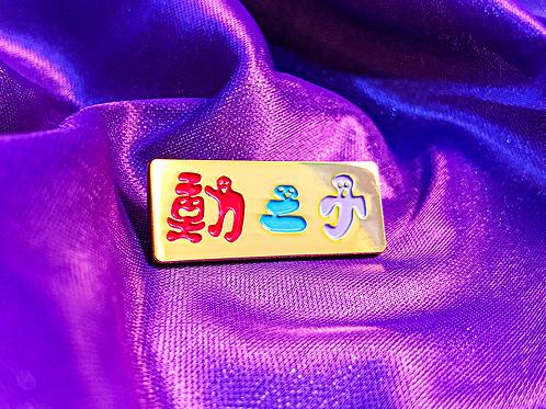動三小徽章