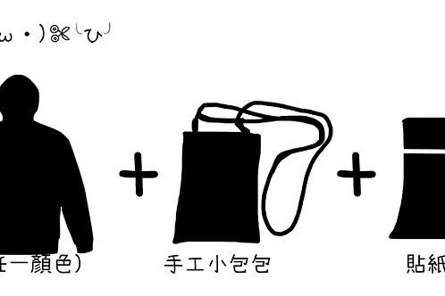毛毛優惠組合方案(一)