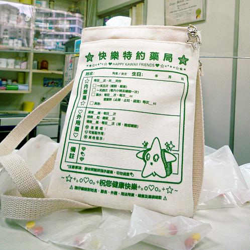 手工藥袋小包包