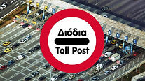 Toll_Post.jpg