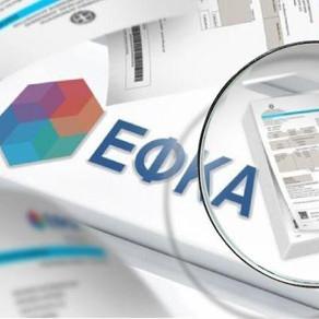 Έκθεση ΕΦΚΑ: Στο στόχαστρο οι επιχειρήσεις ΙΚΕ και Μονοπρόσωπες ΕΠΕ