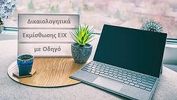 Dikaiologitika_EIX_me_Odigo.jpg
