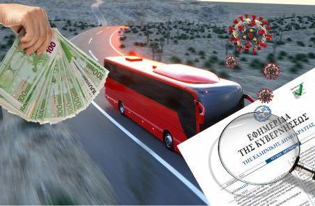 Δημοσιεύθηκε η ΚΥΑ για την αποζημίωση των τουριστικών λεωφορείων