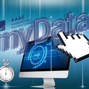 Νέα παράταση για το MyData: από 1/11 η υποχρεωτική καταχώρηση των παραστατικών για όλους