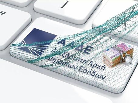 Συμφωνία ορόσημο της ΑΑΔΕ με τις πλατφόρμες Airbnb, Booking και Expedia