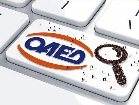 42.600 επιδοτούμενες νέες θέσεις εργασίας μέσω 8 ανοικτών προγραμμάτων του ΟΑΕΔ με επιχορήγηση