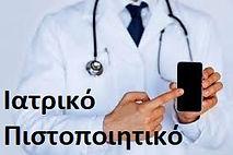 Iatriko_Pistopoiitiko1.jpg