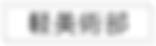 スクリーンショット 2020-04-27 14.51.21.png