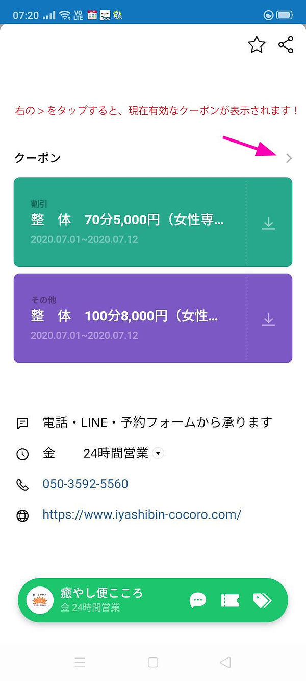 LINE会員_クーポンの使い方.jpg