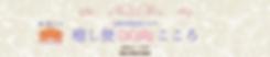 男性セラピストによる女性専用アロマ 札幌出張エステサロン 癒し便こころ