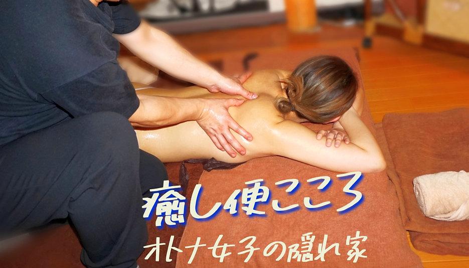 札幌 女性用出張オイルリンパマッサージエステ 癒し便こころ