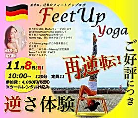 20101108__FeetUp_Yoga_HP%C3%A7%C2%94%C2%