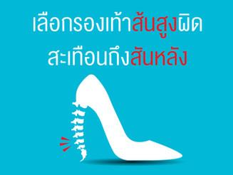 เลือกรองเท้าส้นสูงผิด สะเทือนถึงสันหลัง