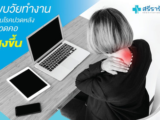 อันตรายที่ไม่ควรมองข้าม!!...พบวัยทำงานป่วยโรคปวดหลัง ปวดคอ สูงขึ้น