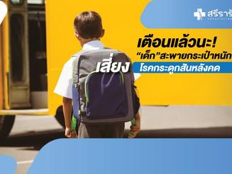 เตือนแล้วนะ!!!!!  เด็กนักเรียนสะพายกระเป๋าหนักเกินไป ระวังเป็นโรคกระดูกสันหลังคด