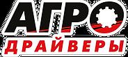 АгроДрайверы Лого.png