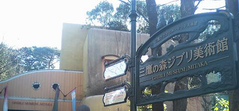 Ghibli museum tickets