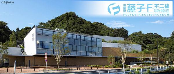 Fujiko Fujio Museum ticket