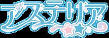 ◎アステリア決定ロゴ1png.png