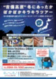 吉備中央町ツアー_A4 表.jpg
