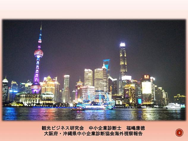 20190331上海・杭州地域視察表紙 2.jpg