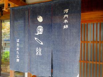 東大阪ものづくり視察研修ツアー『河内木綿はたおり工房』 2019年7月20日(土)