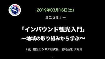 インバウンド観光入門20190316.jpg